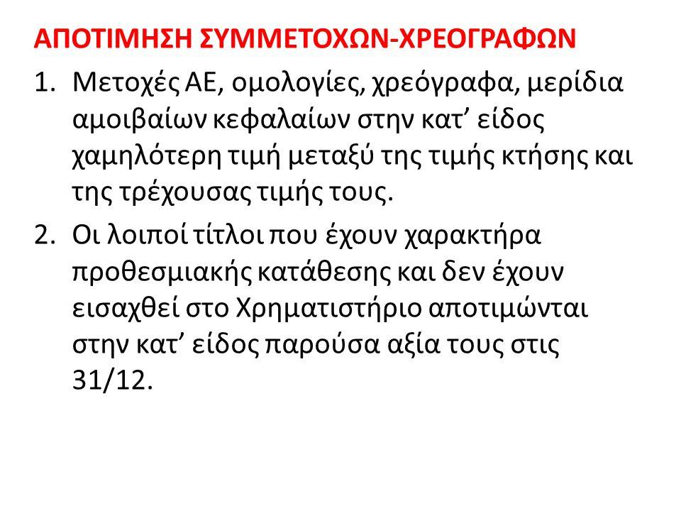 ΑΠΟΤΙΜΗΣΗ ΣΥΜΜΕΤΟΧΩΝ-ΧΡΕΟΓΡΑΦΩΝ