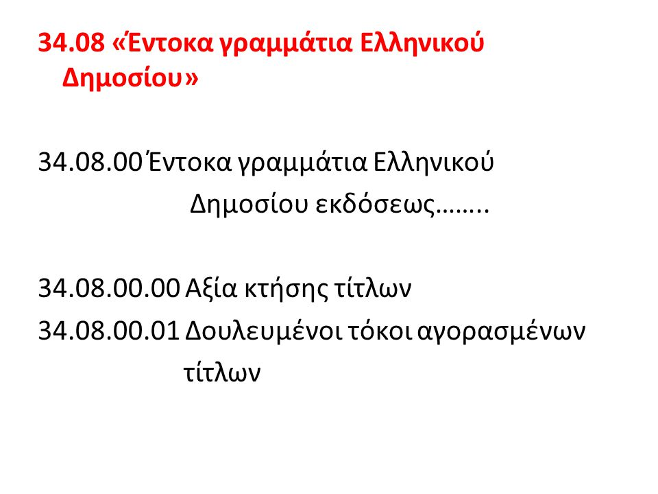 34. 08 «Έντοκα γραμμάτια Ελληνικού Δημοσίου» 34. 08
