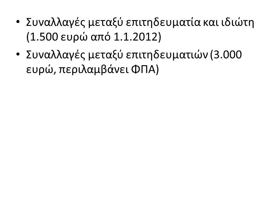 Συναλλαγές μεταξύ επιτηδευματία και ιδιώτη (1.500 ευρώ από 1.1.2012)