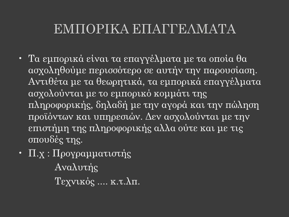 ΕΜΠΟΡΙΚΑ ΕΠΑΓΓΕΛΜΑΤΑ
