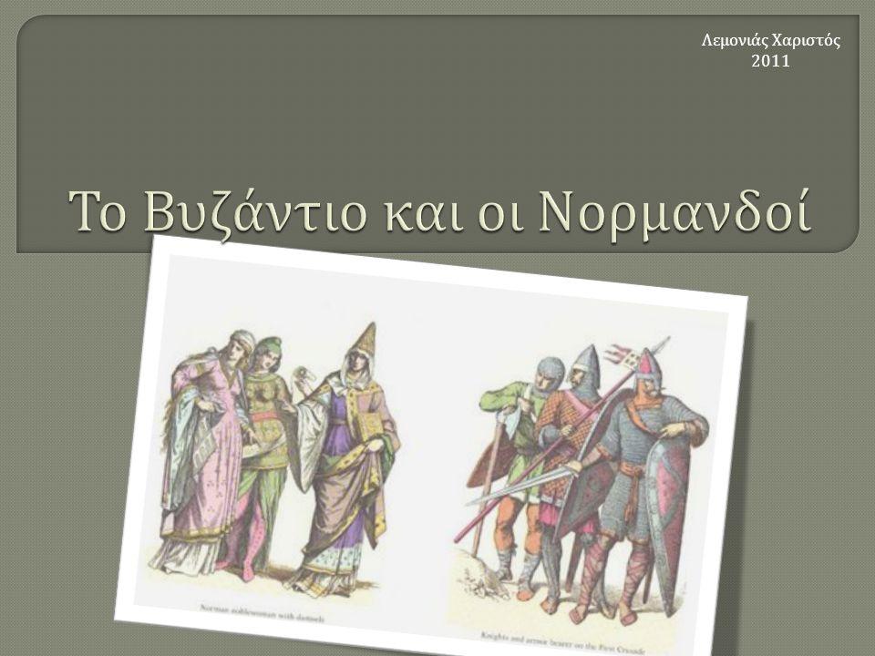 Το Βυζάντιο και οι Νορμανδοί