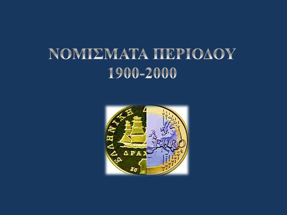 ΝΟΜΙΣΜΑΤΑ ΠΕΡΙΟΔΟΥ 1900-2000