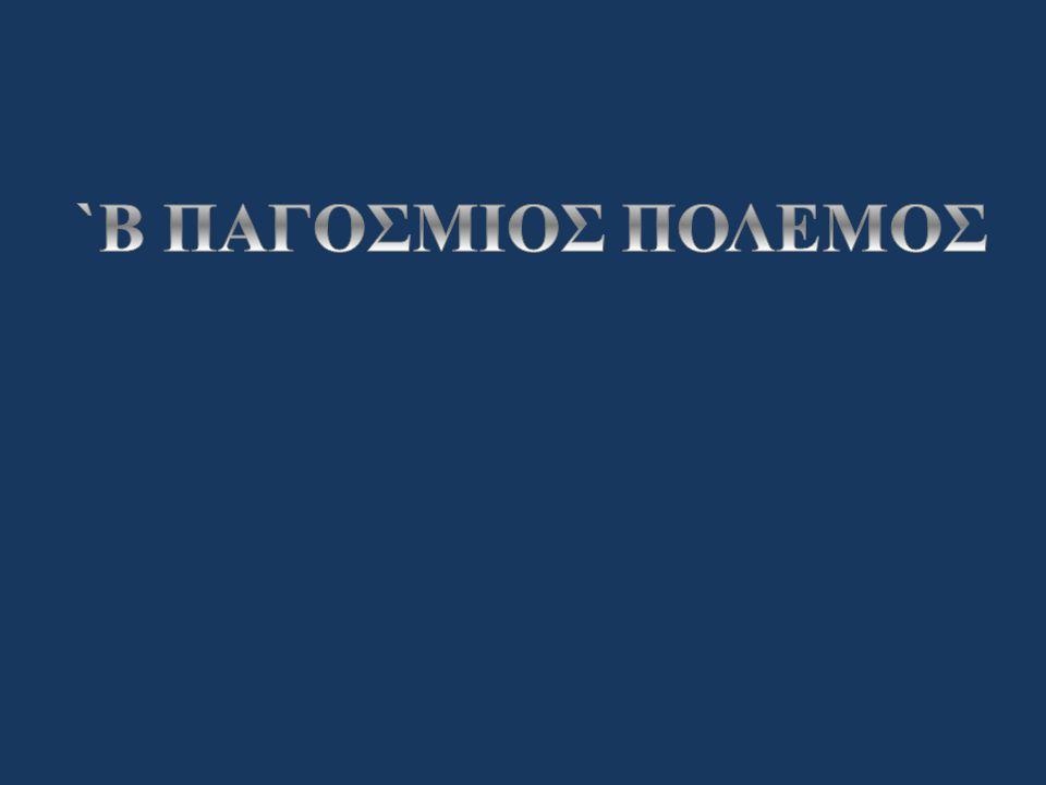 `Β ΠΑΓΟΣΜΙΟΣ ΠΟΛΕΜΟΣ