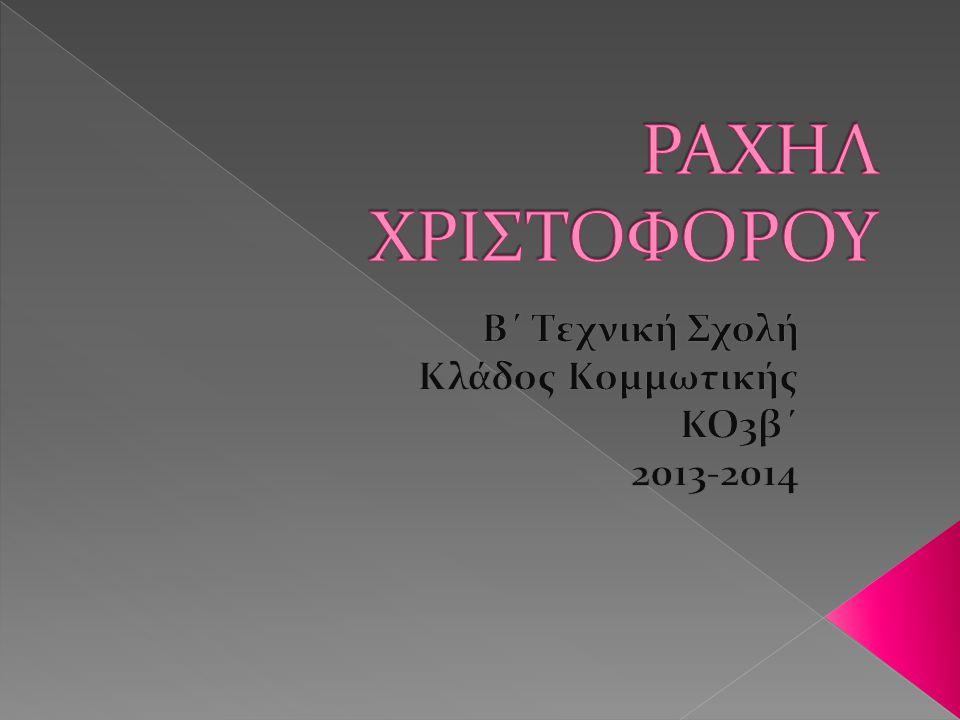 Β΄ Τεχνική Σχολή Κλάδος Κομμωτικής ΚΟ3β΄ 2013-2014