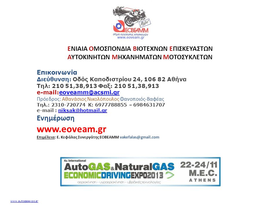 www.eoveam.gr Ενημέρωση