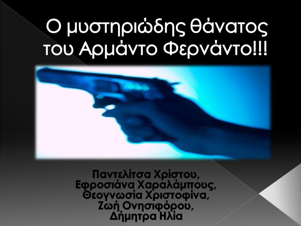 Ο μυστηριώδης θάνατος του Αρμάντο Φερνάντο!!!