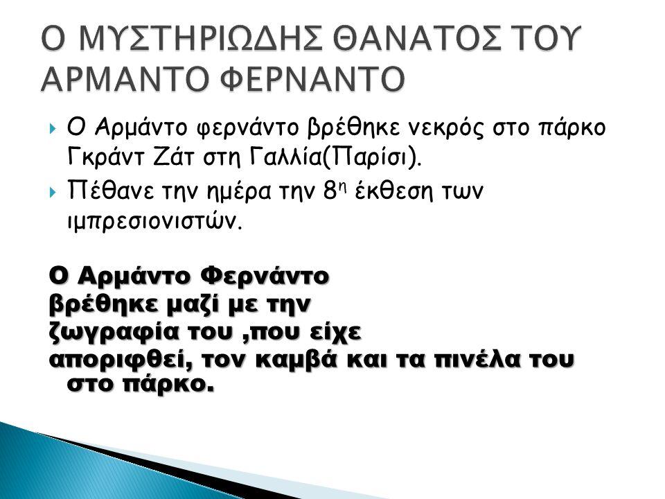 Ο ΜΥΣΤΗΡΙΩΔΗΣ ΘΑΝΑΤΟΣ ΤΟΥ ΑΡΜΑΝΤΟ ΦΕΡΝΑΝΤΟ