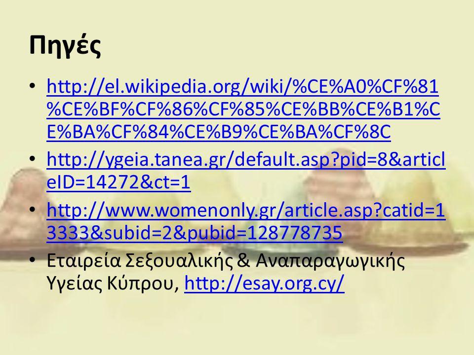 Πηγές http://el.wikipedia.org/wiki/%CE%A0%CF%81%CE%BF%CF%86%CF%85%CE%BB%CE%B1%CE%BA%CF%84%CE%B9%CE%BA%CF%8C.