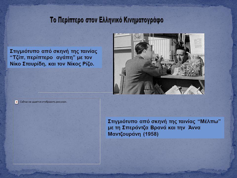 Το Περίπτερο στον Ελληνικό Κινηματογράφο