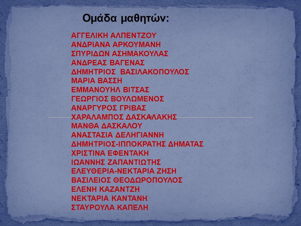 Ομάδα μαθητών: ΑΓΓΕΛΙΚΗ ΑΛΠΕΝΤΖΟΥ ΑΝΔΡΙΑΝΑ ΑΡΚΟΥΜΑΝΗ