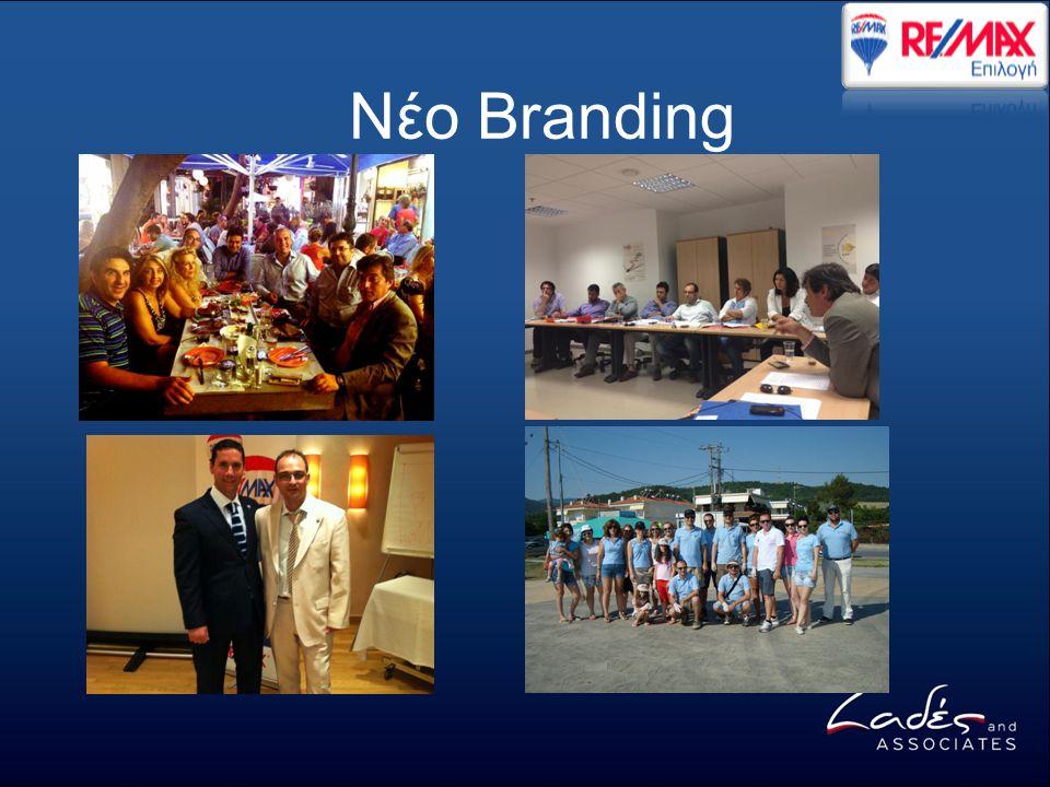 Νέο Branding