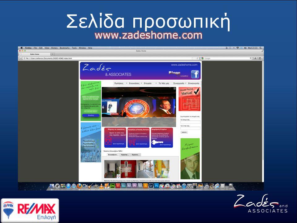 Σελίδα προσωπική www.zadeshome.com