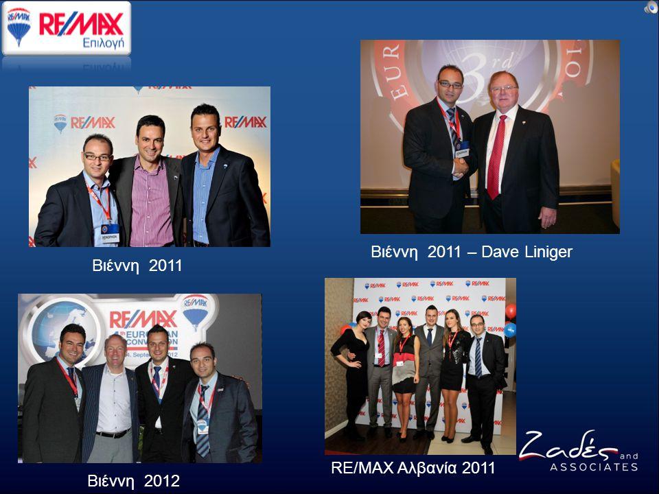 Βιέννη 2011 – Dave Liniger Βιέννη 2011 RE/MAX Αλβανία 2011 Βιέννη 2012