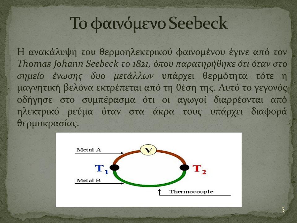 Το φαινόμενο Seebeck