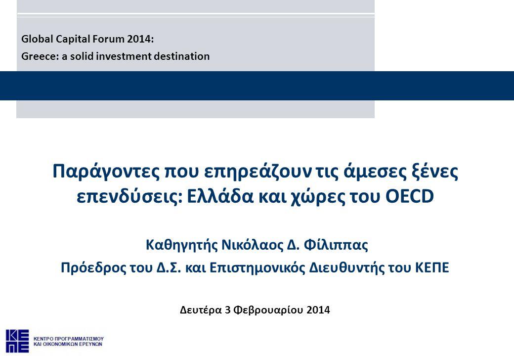 Global Capital Forum 2014: Greece: a solid investment destination. Παράγοντες που επηρεάζουν τις άμεσες ξένες επενδύσεις: Ελλάδα και χώρες του OECD.