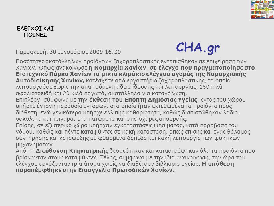 CHA.gr Παρασκευή, 30 Ιανουάριος 2009 16:30 ΕΛΕΓΧΟΙ ΚΑΙ ΠΟΙΝΕΣ
