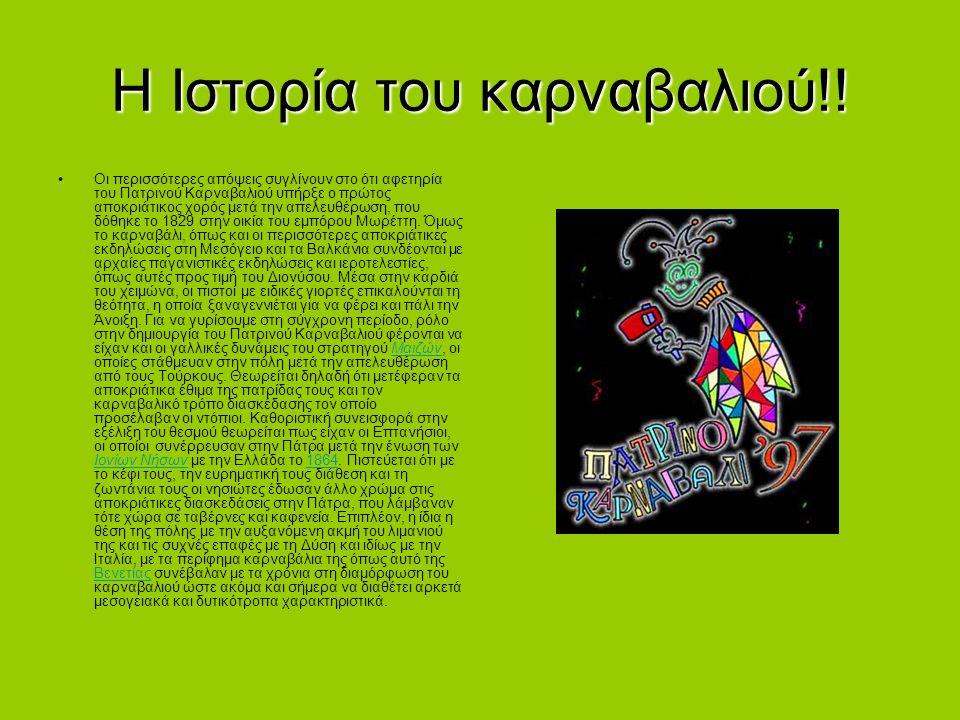 Η Ιστορία του καρναβαλιού!!