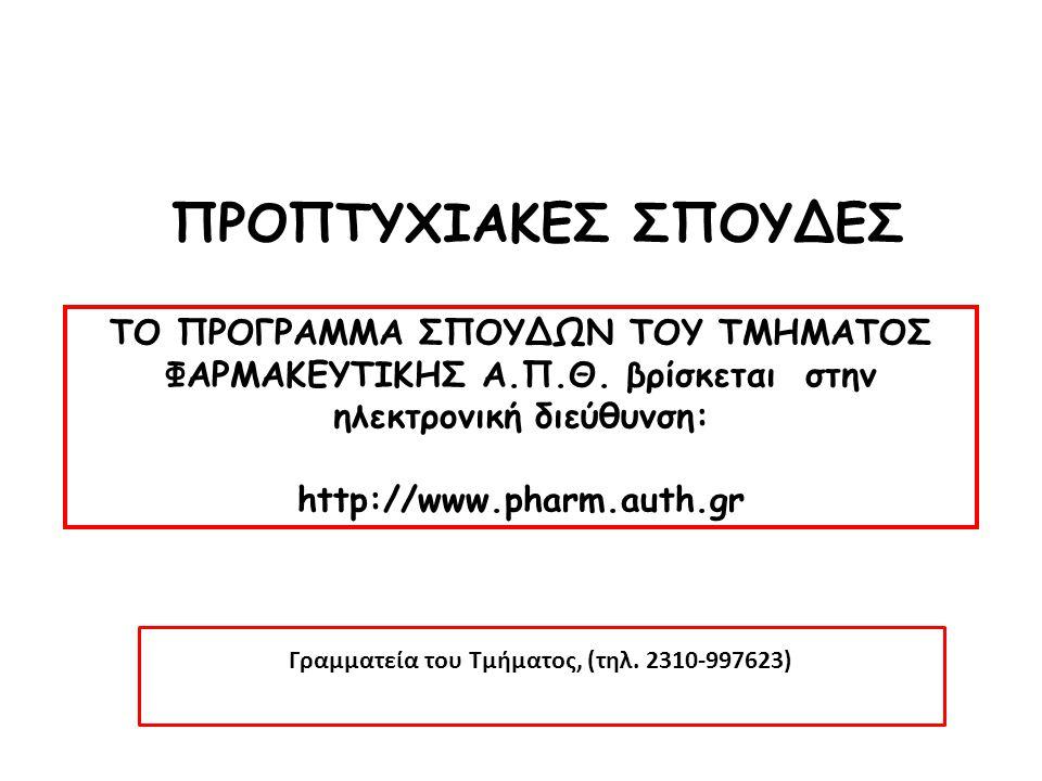 Γραμματεία του Tμήματος, (τηλ. 2310‐997623)