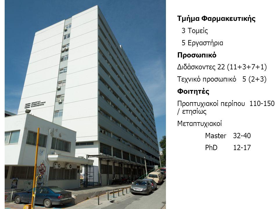Τμήμα Φαρμακευτικής 3 Τομείς. 5 Εργαστήρια. Προσωπικό. Διδάσκοντες 22 (11+3+7+1) Tεχνικό προσωπικό 5 (2+3)