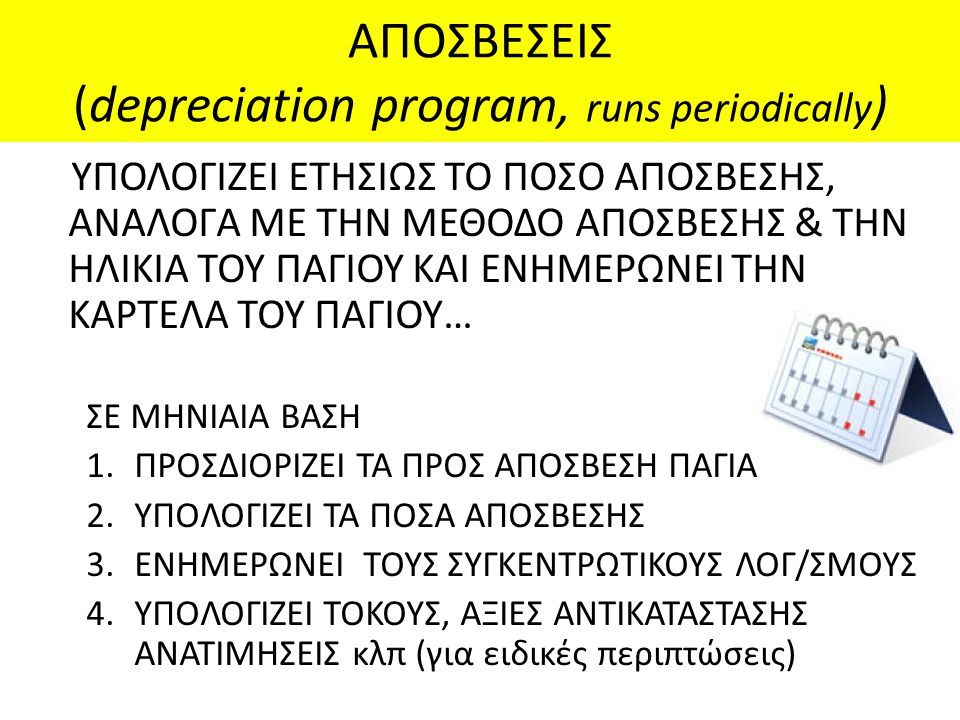 ΑΠΟΣΒΕΣΕΙΣ (depreciation program, runs periodically)