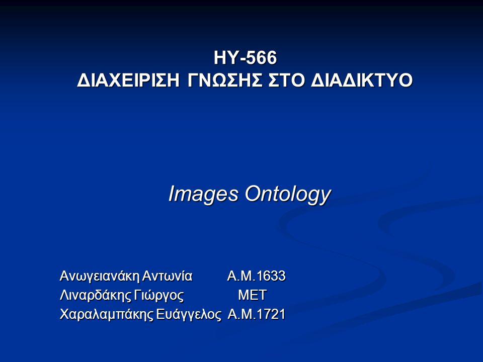 HY-566 ΔΙΑΧΕΙΡΙΣΗ ΓΝΩΣΗΣ ΣΤΟ ΔΙΑΔΙΚΤΥΟ