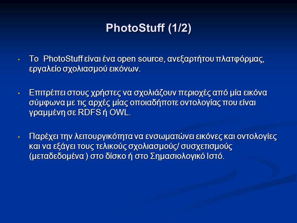 PhotoStuff (1/2) Το PhotoStuff είναι ένα open source, ανεξαρτήτου πλατφόρμας, εργαλείο σχολιασμού εικόνων.