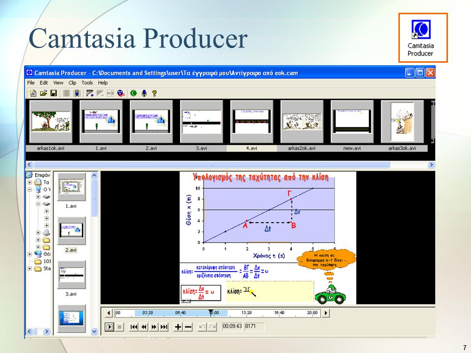 Camtasia Producer