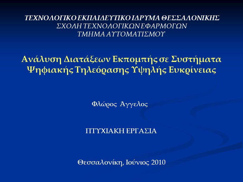 ΤΕΧΝΟΛΟΓΙΚΟ ΕΚΠΑΙΔΕΥΤΙΚΟ ΙΔΡΥΜΑ ΘΕΣΣΑΛΟΝΙΚΗΣ