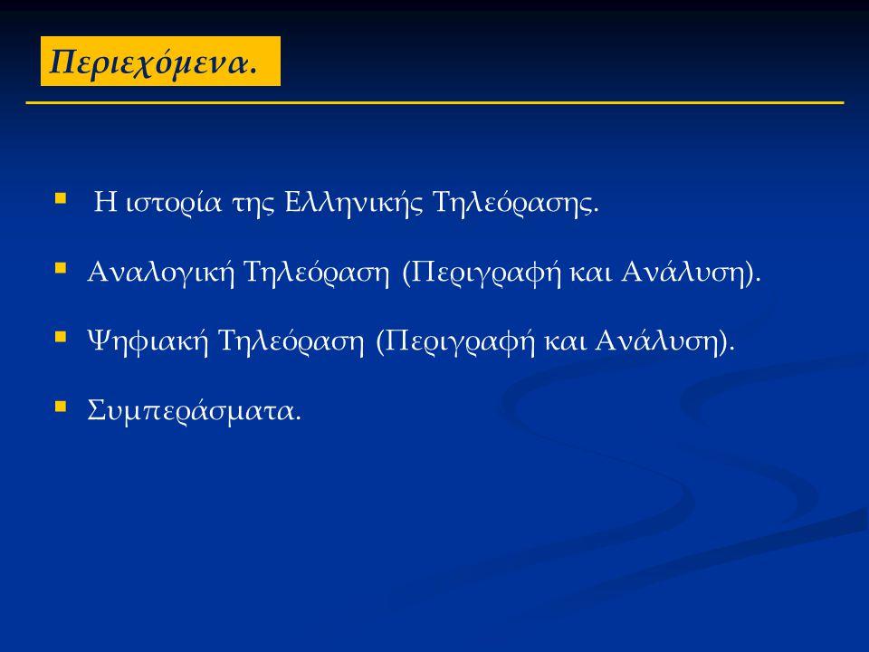 Περιεχόμενα. Η ιστορία της Ελληνικής Τηλεόρασης.