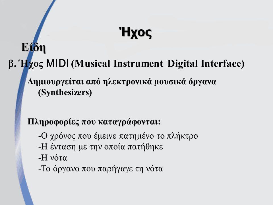 β. Ήχος MIDI (Musical Instrument Digital Interface)