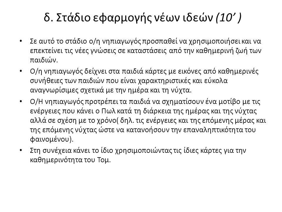 δ. Στάδιο εφαρμογής νέων ιδεών (10' )