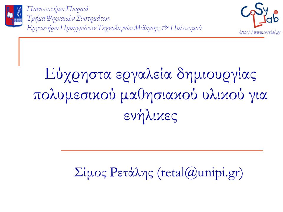 Σίμος Ρετάλης (retal@unipi.gr)