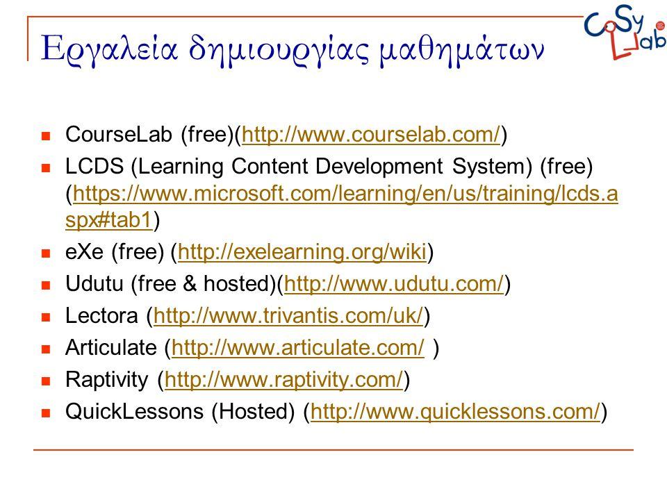 Εργαλεία δημιουργίας μαθημάτων
