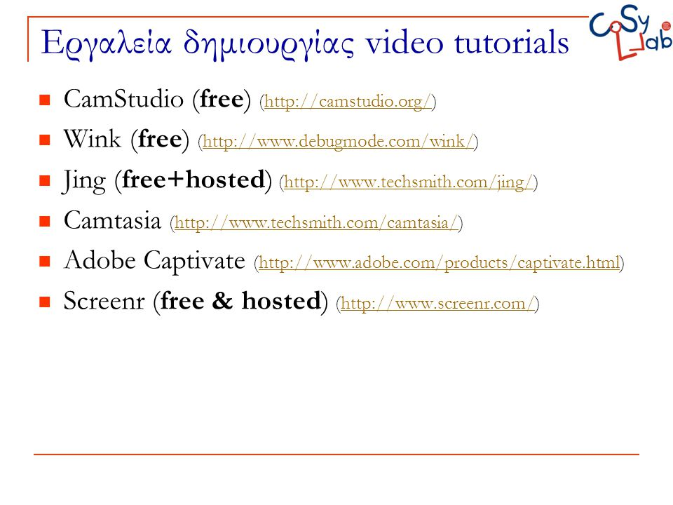 Εργαλεία δημιουργίας video tutorials