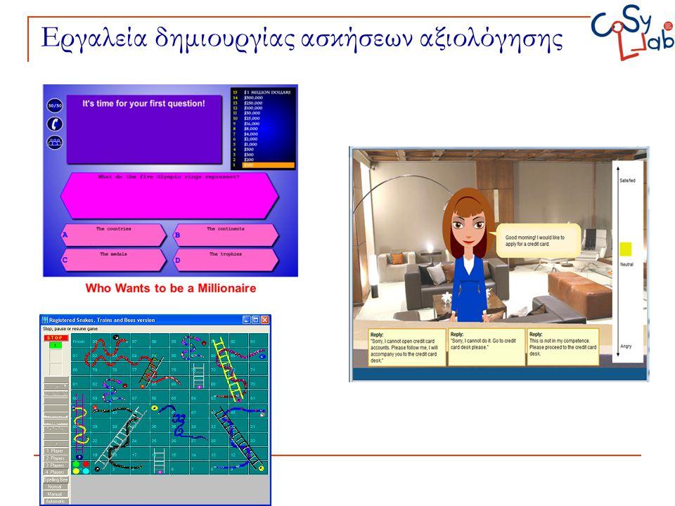 Εργαλεία δημιουργίας ασκήσεων αξιολόγησης