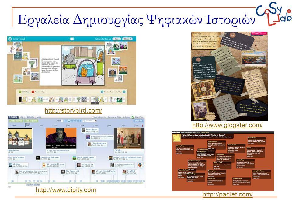 Εργαλεία Δημιουργίας Ψηφιακών Ιστοριών