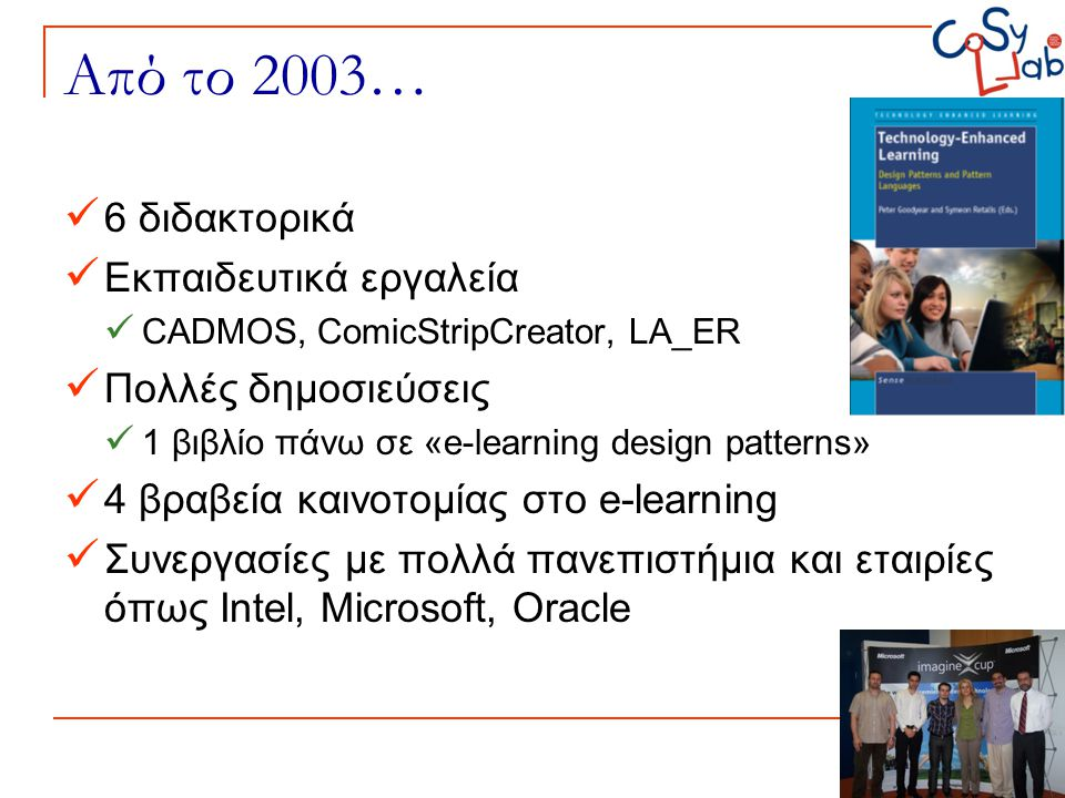 Από το 2003… 6 διδακτορικά Eκπαιδευτικά εργαλεία Πολλές δημοσιεύσεις