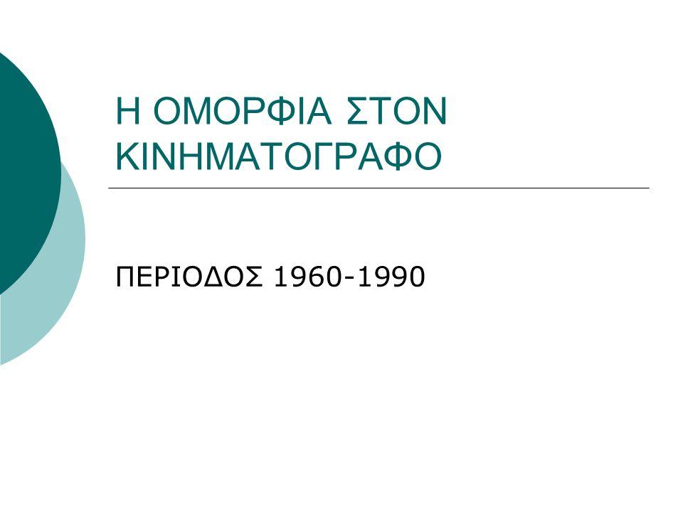 Η ΟΜΟΡΦΙΑ ΣΤΟΝ ΚΙΝΗΜΑΤΟΓΡΑΦΟ