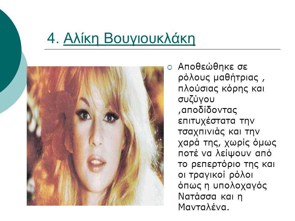4. Αλίκη Βουγιουκλάκη
