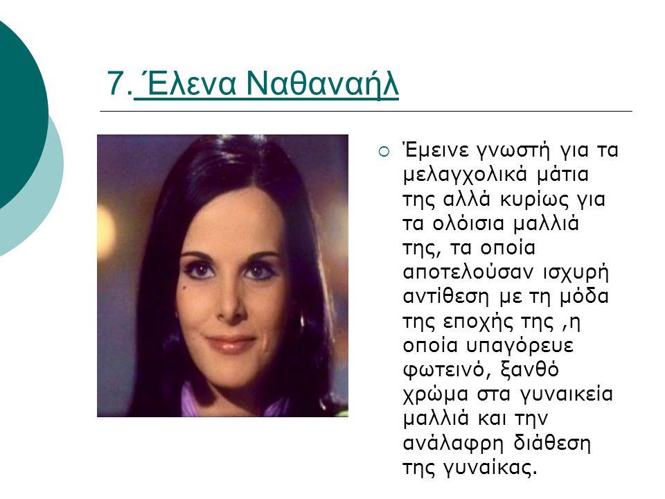 7. Έλενα Ναθαναήλ