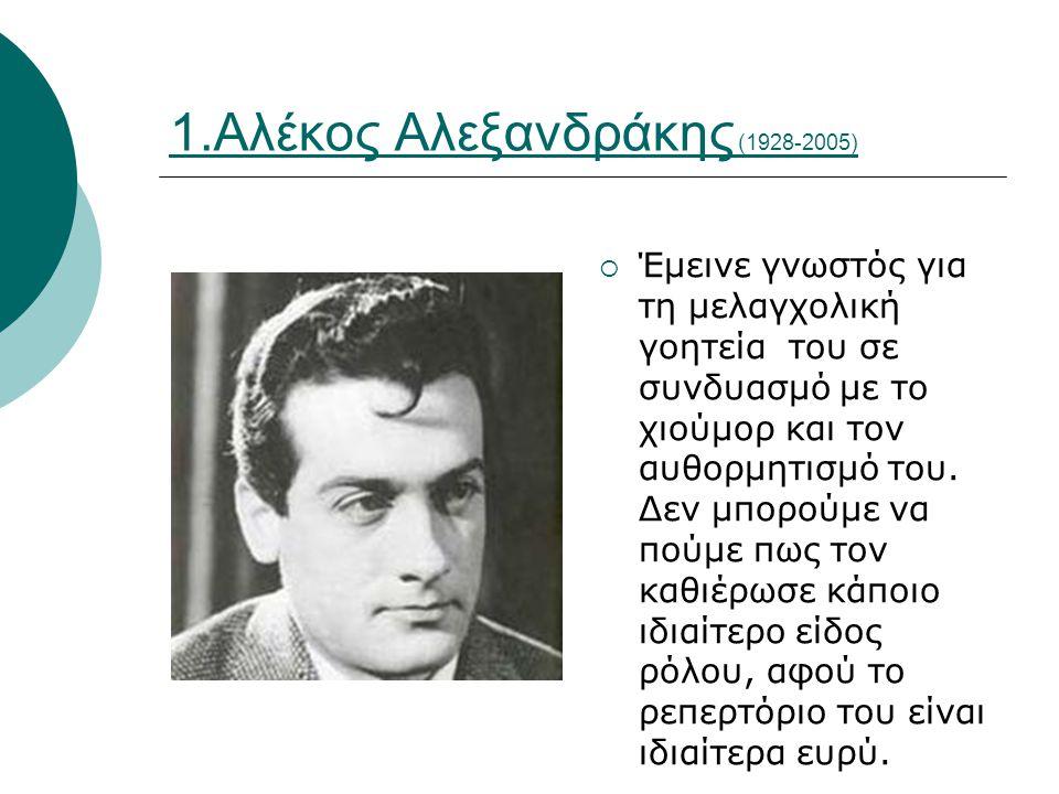 1.Αλέκος Αλεξανδράκης (1928-2005)