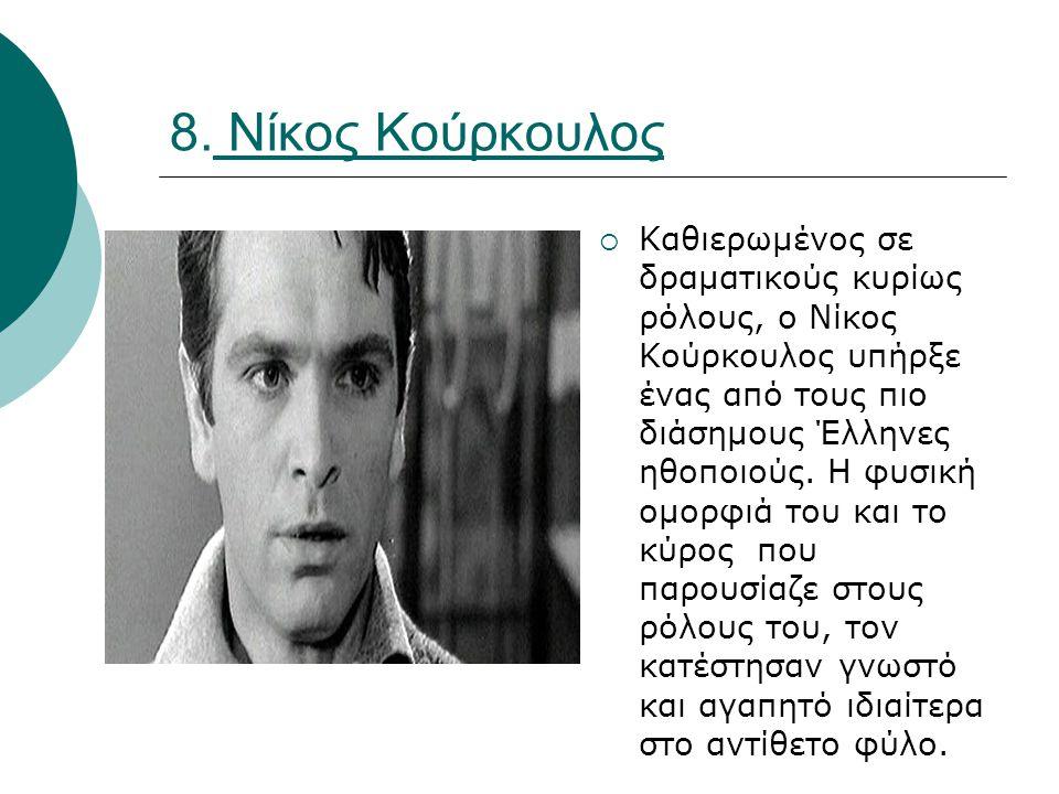 8. Νίκος Κούρκουλος