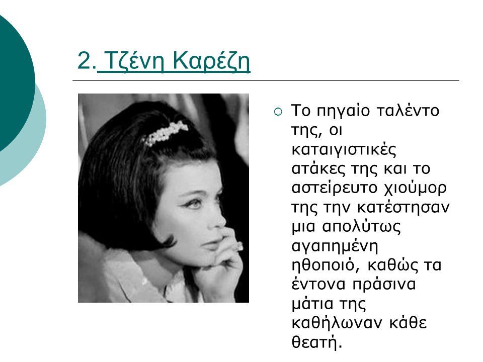 2. Τζένη Καρέζη