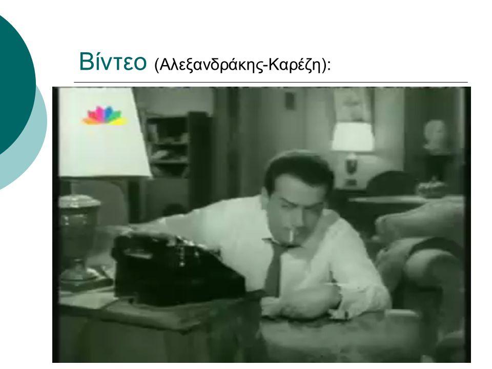 Βίντεο (Αλεξανδράκης-Καρέζη):