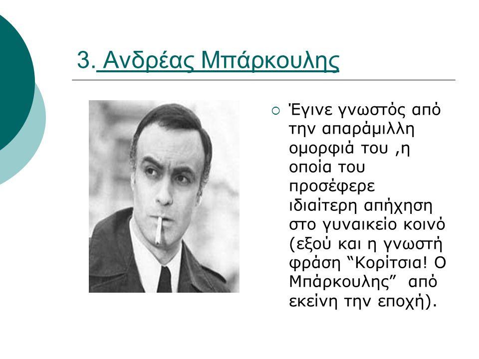 3. Ανδρέας Μπάρκουλης