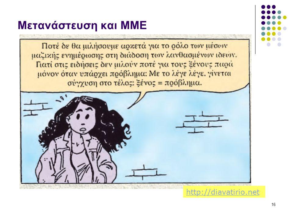 Μετανάστευση και ΜΜΕ http://diavatirio.net