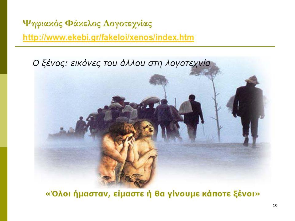 Ψηφιακός Φάκελος Λογοτεχνίας http://www. ekebi. gr/fakeloi/xenos/index