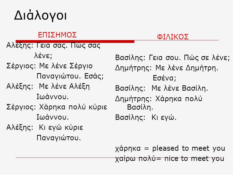 Διάλογοι ΕΠΙΣΗΜΟΣ ΦΙΛΙΚΟΣ Αλέξης: Γεια σας. Πώς σας λένε;