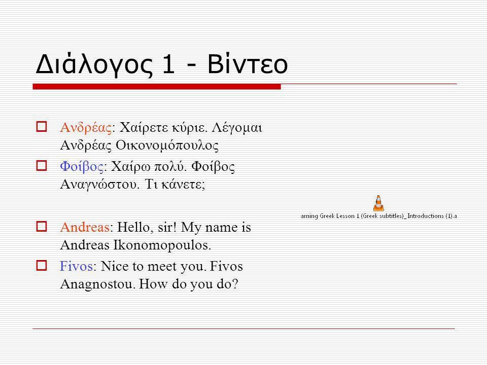 Διάλογος 1 - Βίντεο Ανδρέας: Χαίρετε κύριε. Λέγομαι Ανδρέας Οικονομόπουλος. Φοίβος: Χαίρω πολύ. Φοίβος Αναγνώστου. Τι κάνετε;