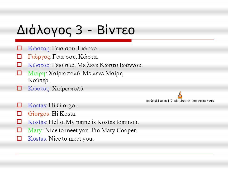 Διάλογος 3 - Βίντεο Κώστας: Γεια σου, Γιώργο.